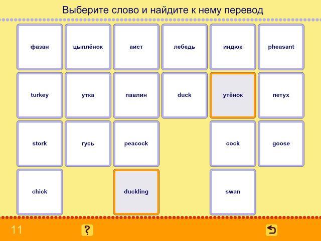 Учим английские слова. Выпуск 1