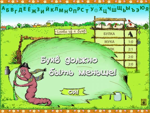 «Быки и коровы», игра в слова