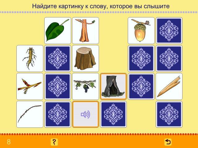 Учим английские слова. Деревья_7