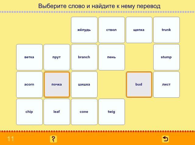 Учим английские слова. Деревья_8