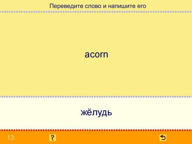 Учим английские слова. Деревья_9