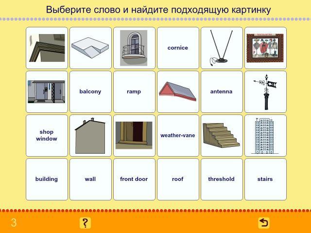 Учим английские слова. Дом, жилище_1