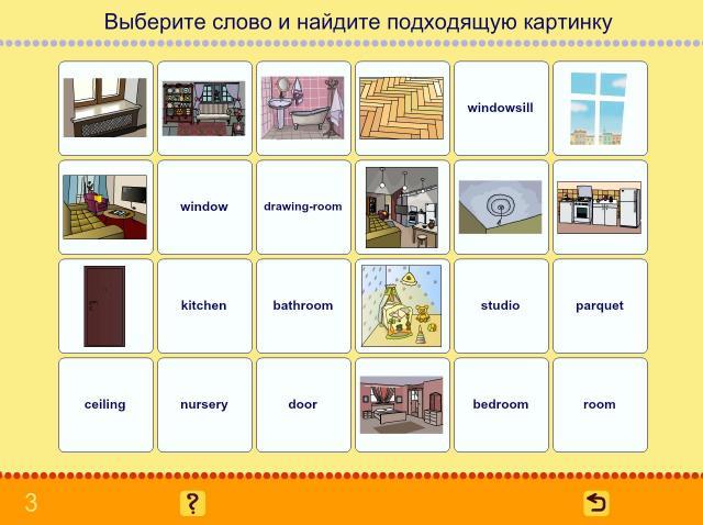 Учим английские слова. Дом, жилище_2