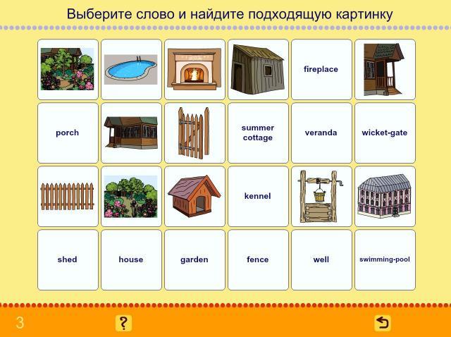 Учим английские слова. Дом, жилище_3