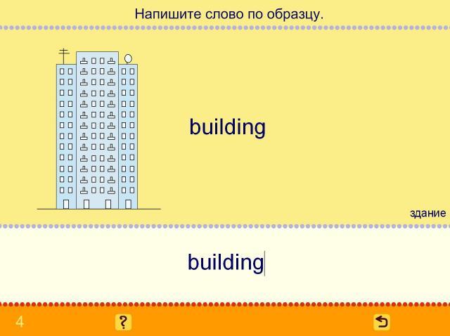 Учим английские слова. Дом, жилище_5