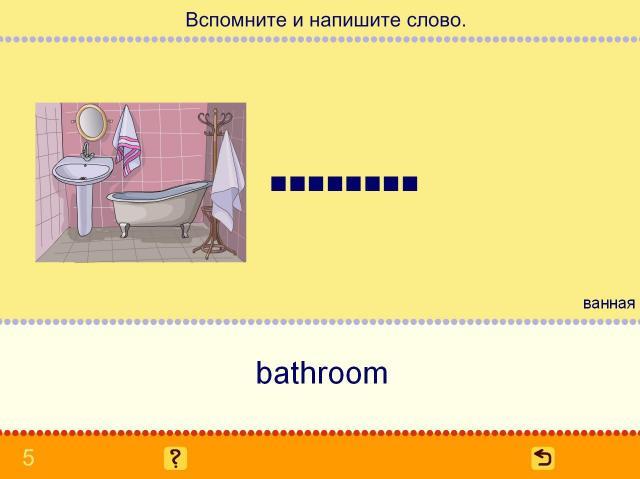 Учим английские слова. Дом, жилище_6