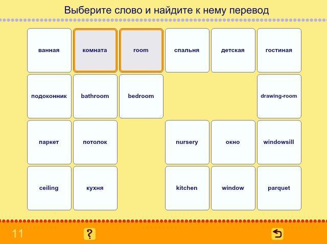 Учим английские слова. Дом, жилище_8