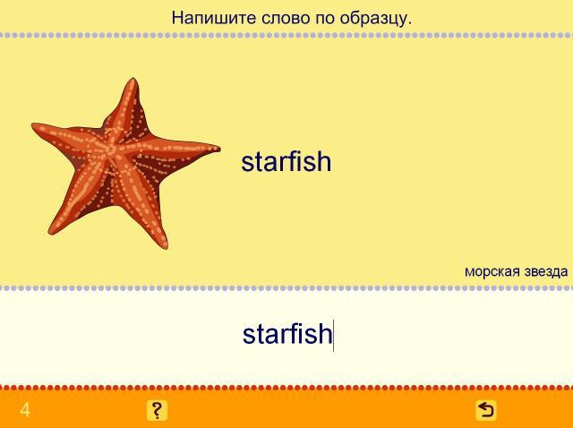 Учим английские слова. Животные_5