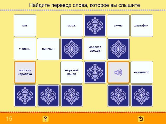 Учим английские слова. Животные_8