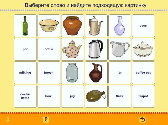 Учим английские слова. Кухонная утварь_2