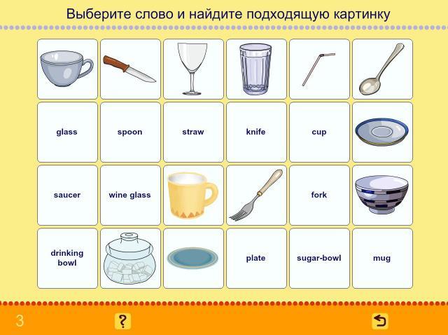 Учим английские слова. Кухонная утварь_3