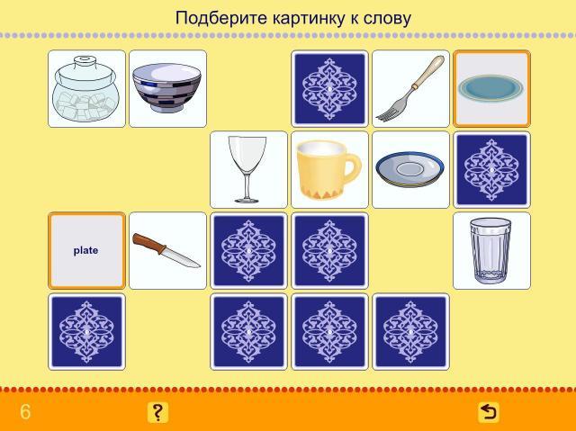 Учим английские слова. Кухонная утварь_5