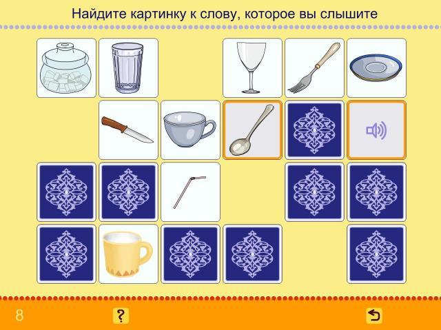 Учим английские слова. Кухонная утварь_6