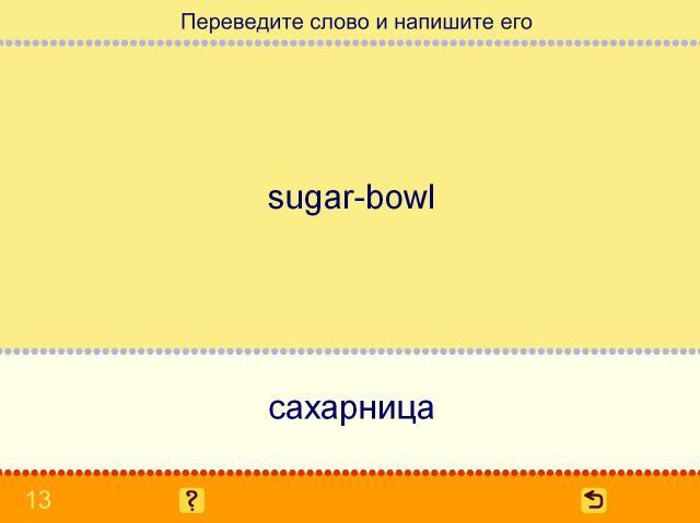 Учим английские слова. Кухонная утварь_8