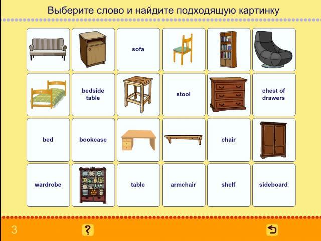 Учим английские слова. Обстановка квартиры_1