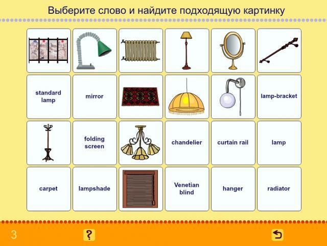 Учим английские слова. Обстановка квартиры_2