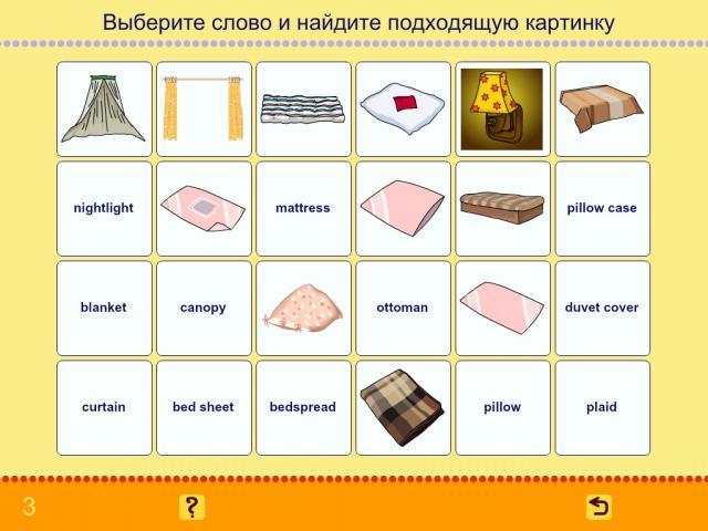Учим английские слова. Обстановка квартиры_3