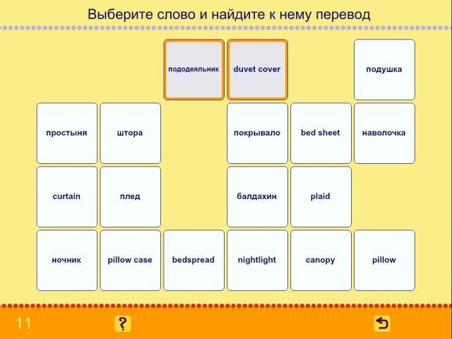 Учим английские слова. Обстановка квартиры_6