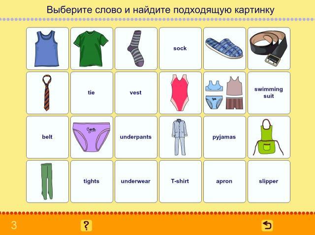 Учим английские слова. Одежда_3