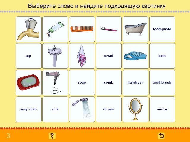 Учим английские слова. Одежда_4