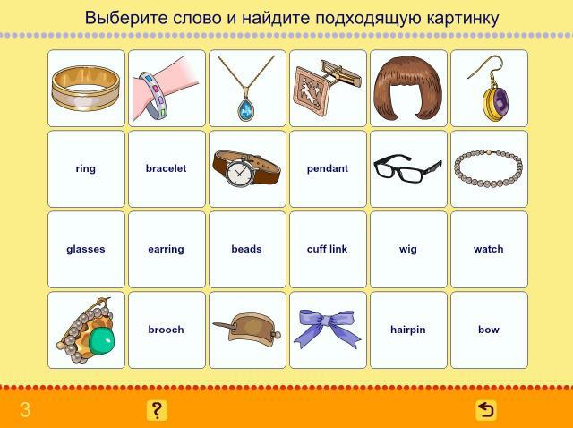 Учим английские слова. Одежда_5