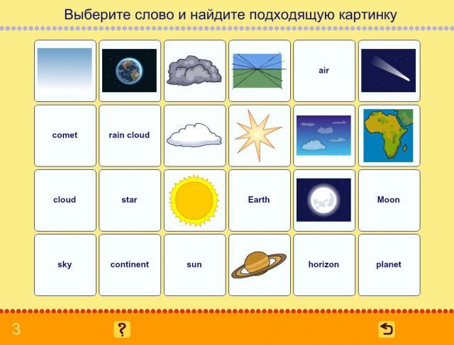 Учим английские слова. Природные явления_1