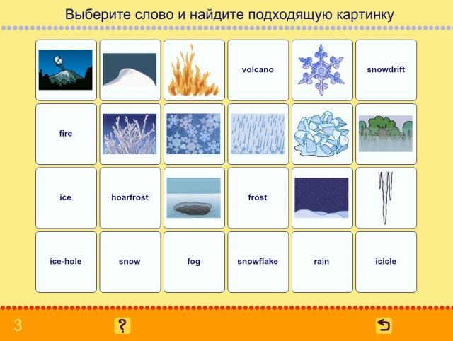 Учим английские слова. Природные явления_2