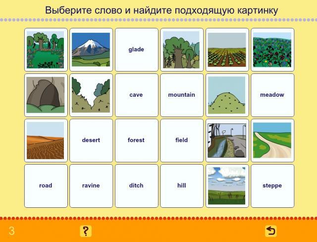 Учим английские слова. Природные явления_3