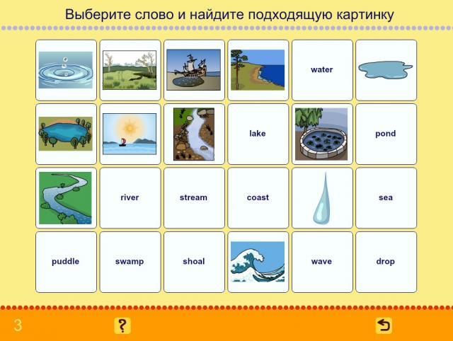 Учим английские слова. Природные явления_4
