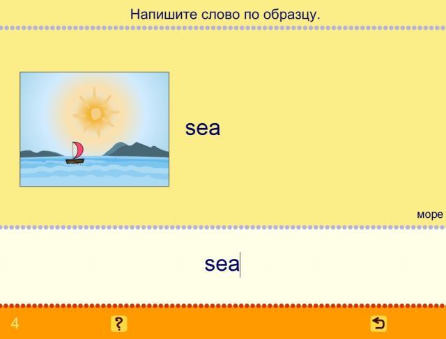 Учим английские слова. Природные явления_5