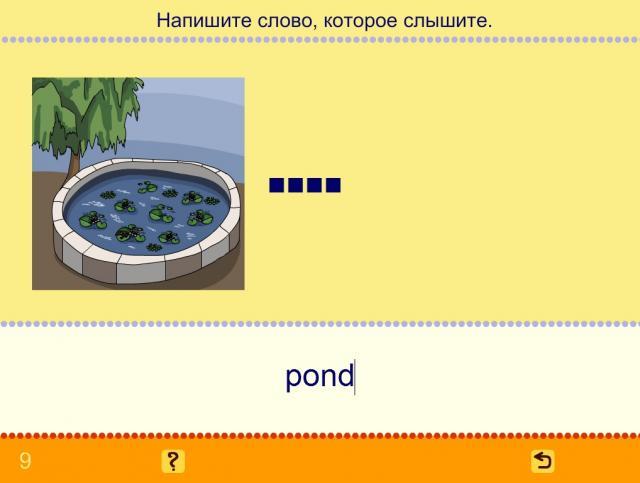 Учим английские слова. Природные явления_6