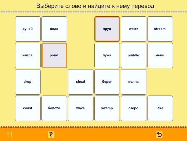 Учим английские слова. Природные явления_7