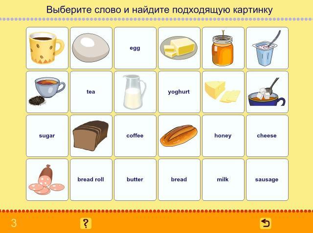 Учим английские слова. Продукты питания_1