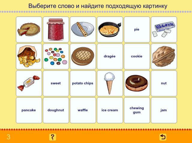 Учим английские слова. Продукты питания_2