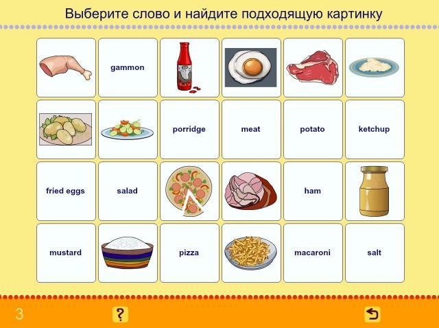 Учим английские слова. Продукты питания_3