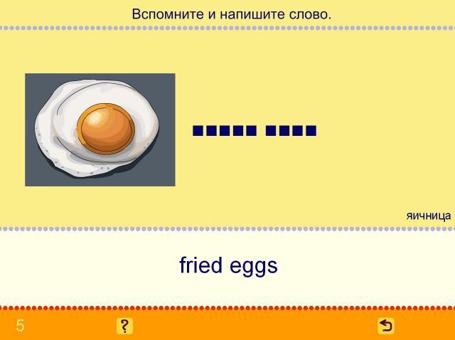 Учим английские слова. Продукты питания_6