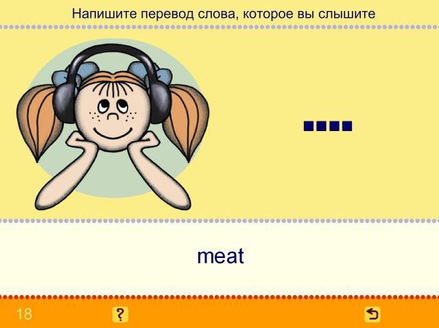 Учим английские слова. Продукты питания_9
