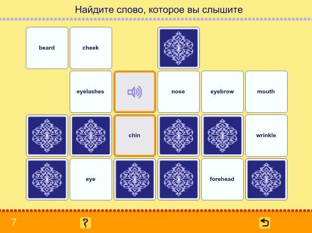 Учим английские слова. Тело человека_8