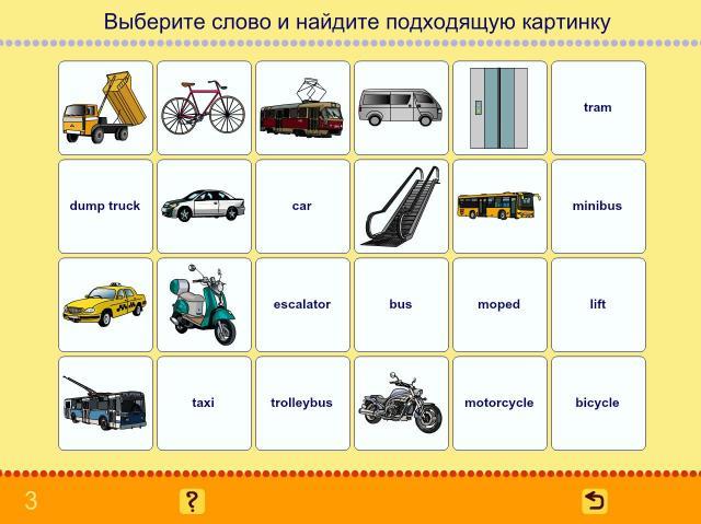 Учим английские слова. Транспорт_1