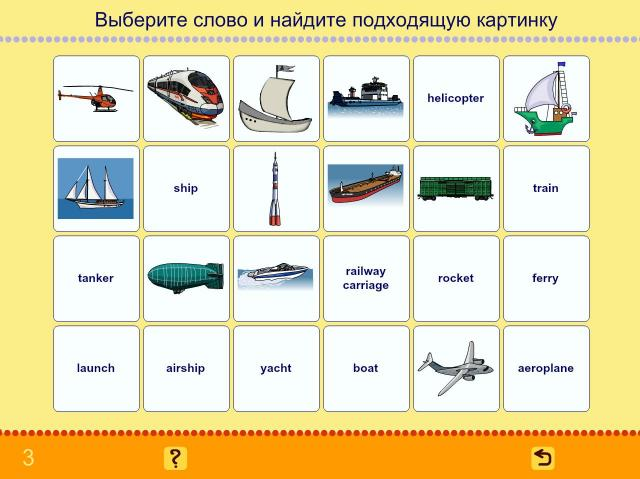 Учим английские слова. Транспорт_2