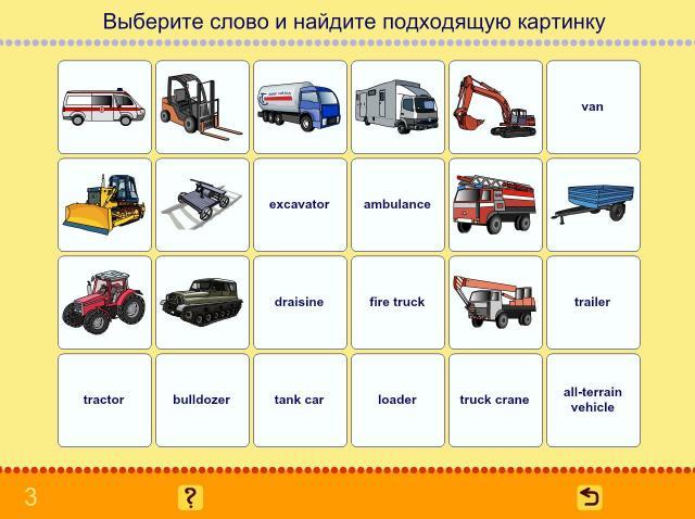 Учим английские слова. Транспорт_3