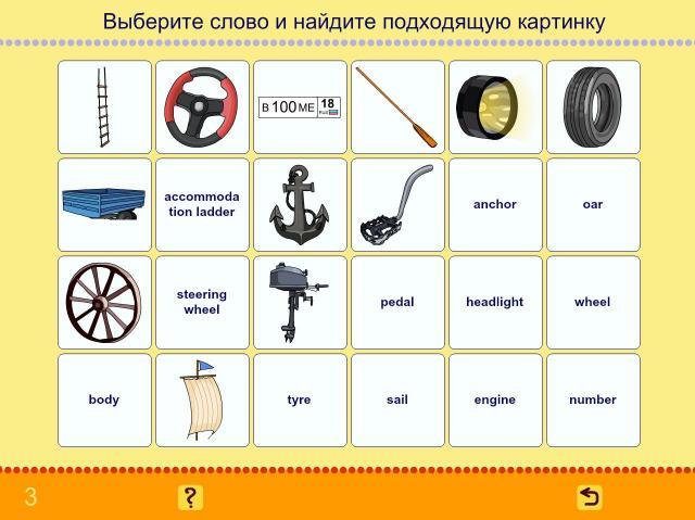 Учим английские слова. Транспорт_4