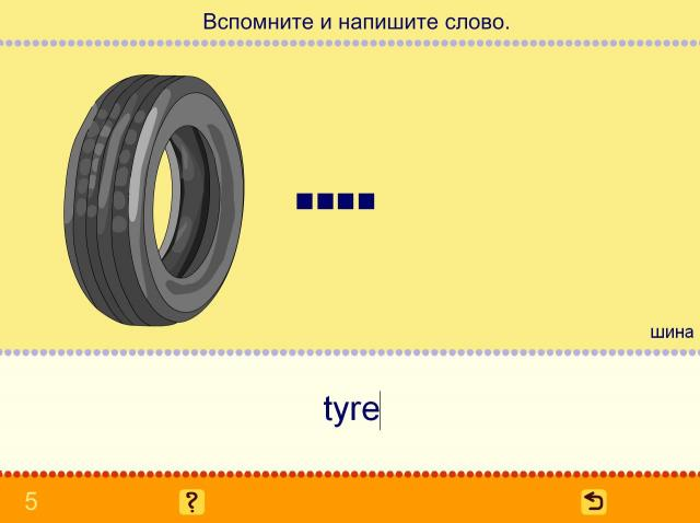 Учим английские слова. Транспорт_6
