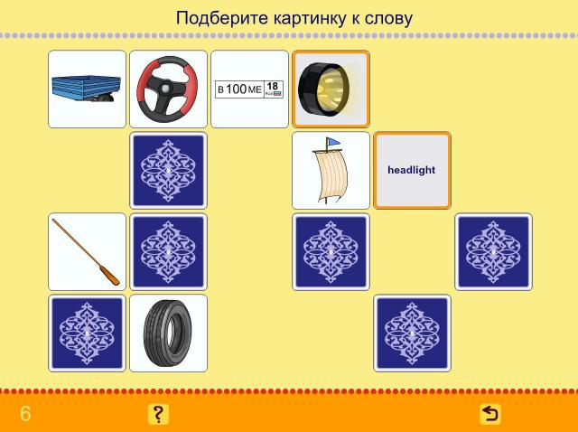 Учим английские слова. Транспорт_7