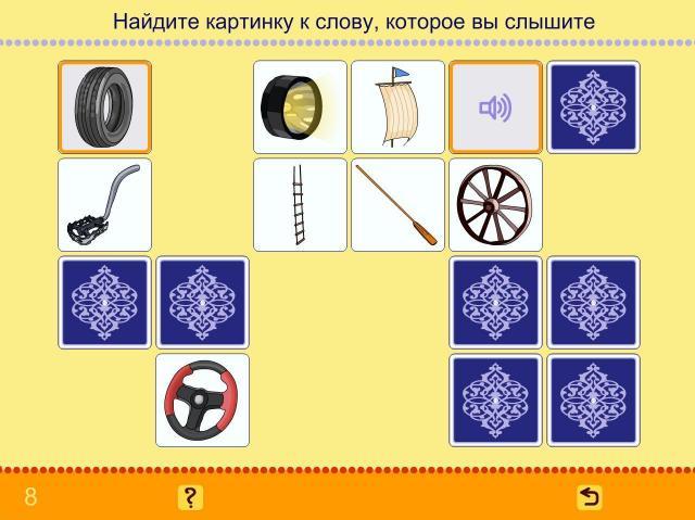 Учим английские слова. Транспорт_8