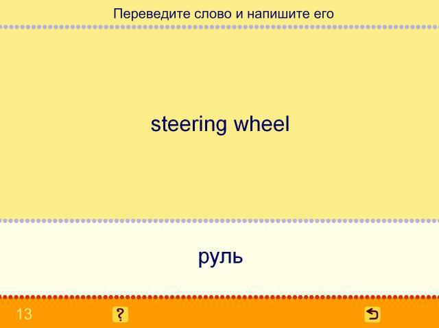 Учим английские слова. Транспорт_9
