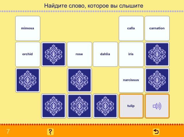 Учим английские слова. Цветы_7