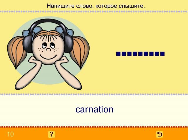 Учим английские слова. Цветы_8