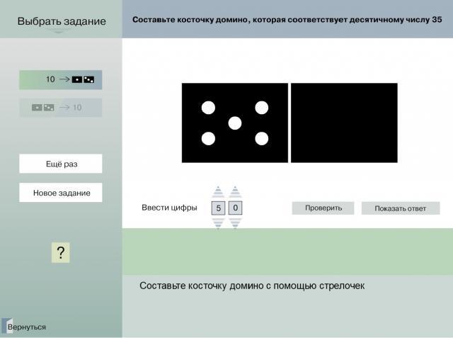 Математика, 5 класс. Задание 1