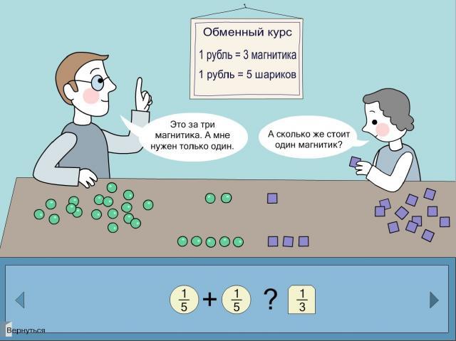 Математика, 5 класс. Сюжет 3
